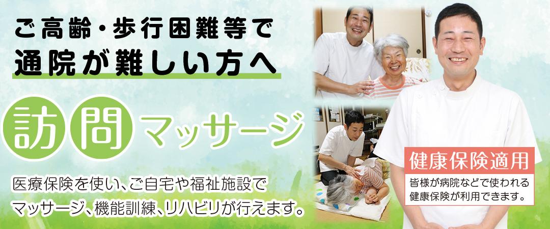 倉敷市で脳梗塞の在宅リハビリは、まつざき訪問マッサージ院