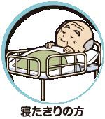 寝たきりの方