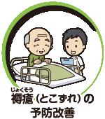 褥瘡(じゅくそう・とこずれ)の予防改善